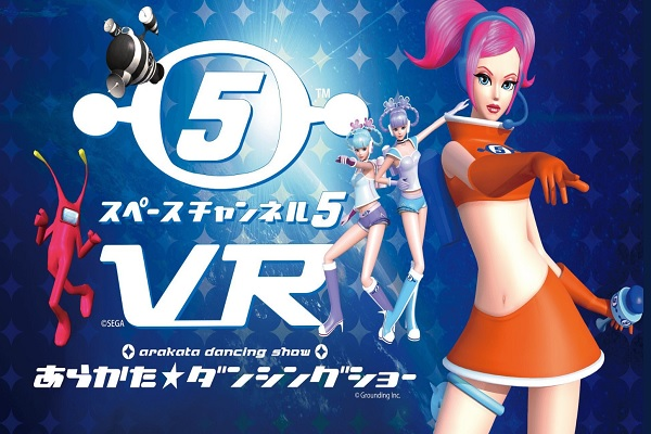 The Sega Dreamcast Classic Space Channel 5 is Coming to VR