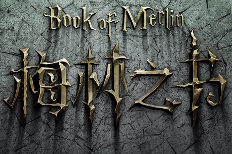 Book Of Merlin (Steam VR)
