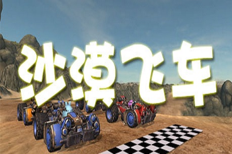 沙漠飞车 Desert Racer (Steam VR)