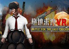 Battle for the last chicken (Steam VR)
