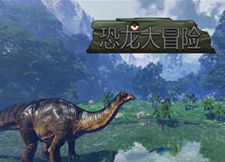 恐龙大冒险 (Steam VR)
