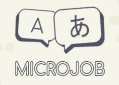 Microjob (Steam VR)