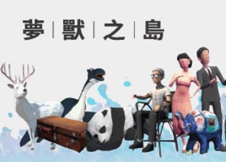 夢獸之島Isles of Monsters (Steam VR)